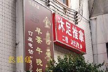 广州某桑拿中心按摩女体检 超8成人染性病(图