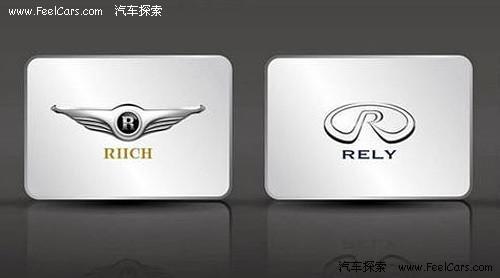 奇瑞瑞麒和威麟品牌logo高清图片