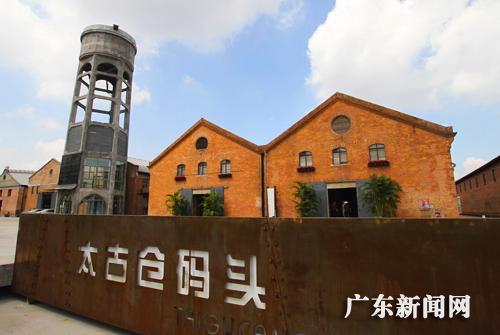 """百年太古仓码头华丽转身 打造广州""""城市客厅""""图片"""