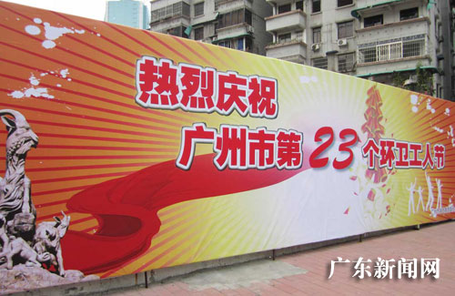 环卫工人节将至 广州各界致谢环卫工人