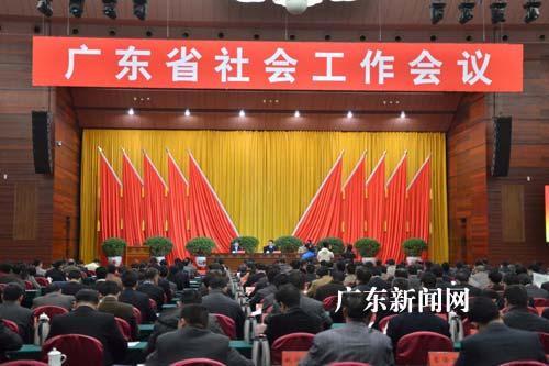 全省社会工作会议在广州召开 - 中国社工时报 - 中国社会工作人才服务平台(CNSWSP)