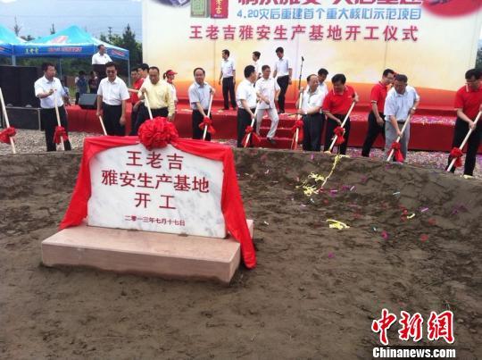 雅安王老吉项目_雅安首个灾后重建项目王老吉生产基地今日开工
