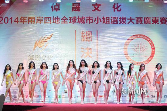 全球城市小姐广东赛区总决赛