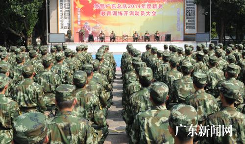 武警广东总队5000余名新兵开训