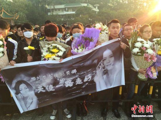 1月20日上午,姚贝娜遗体告别仪式在深圳市殡仪馆大礼堂举行,大批歌迷前来送别。有歌迷早晨6时就到了现场等候。现场播放的是姚贝娜自己的歌曲《金缕衣》《红颜劫》等。中新社记者 陈文 摄