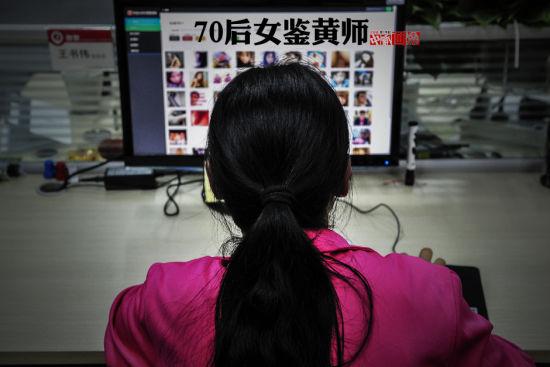 在广州的一家互联网公司里,40多岁的王书伟每天都要对一交友软件上的上万张图片进行鉴定,并将涉黄的图片删除。王书伟来自河南,10年前与丈夫来广州打工后,一直从事保洁工作。三周前,她从老乡口中得知在一互联网公司里有份名叫鉴黄师的兼职,50元的时薪吸引她前来应聘。中新社发 陈骥�F 摄