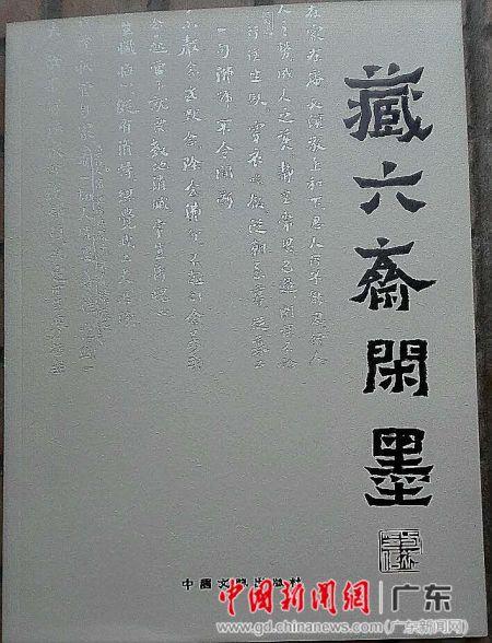 深圳书法家方斌《藏六斋闲墨》出版发行