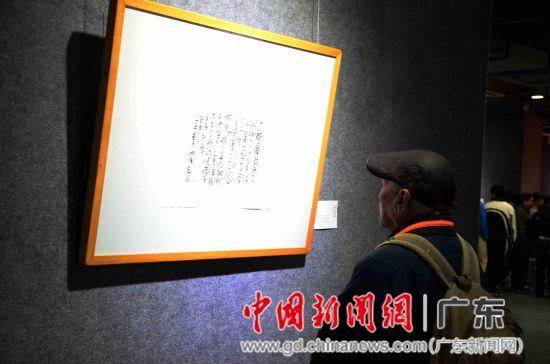 广州文联举行成立65周年书法展