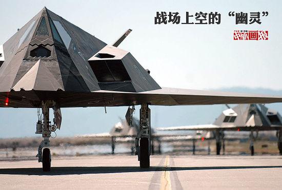 """近期国际航展接连上演,除了精彩的飞行表演以外,令人眼花缭乱的参展武器中,隐形战机受到了特别的注目。那么到目前为止,国际上有哪些这种高科技战机?这些战机又有什么样的外形和令人瞩目的表现呢?让我们来一起看看这些""""空中幽灵""""的真正面目吧。 众所周之在战争中,隐身是最好的进攻和防御手法,只要技术足够就可以出其不意的对敌发动进攻,实施致命打击。而对于空中战机而言,隐身是指利用材料和飞机结构造成雷达无法追踪的效果从而达到目的。自世界上首款隐身战斗机F-117A投入实战以来,隐身技术在26年间不断地翻新。到目前为止,除美国以外的其他许多国家均有隐身战斗机的身影。"""
