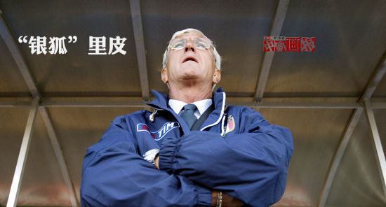 2016年10月22日,中国足协宣布,经双方友好协商,正式聘用马塞洛・里皮先生担任中国国家男子足球队主教练。自1992年中国足球职业化改革以来,里皮已经是国足聘请的第9位外教,也是国足历史上名头最响、最大牌的外教。众多冠军光环加身的里皮,能否为国足带来新的希望? 图为当地时间2004年8月18日,冰岛雷克雅未克,里皮观看意大利队与冰岛队的友谊赛。2004年,里皮从特拉帕托尼手里接过了意大利国家队的教鞭,开启了自己全新而伟大的执教历程。