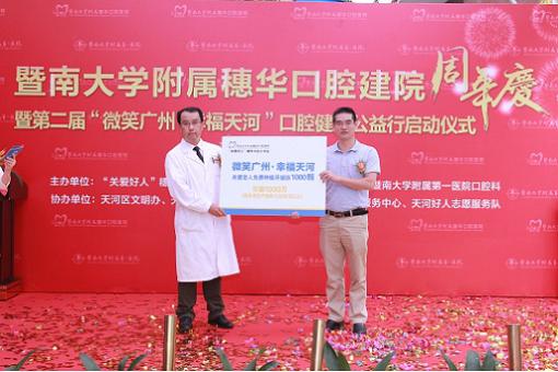 粤首个民办公营口腔医院挂牌一周年 业内人士