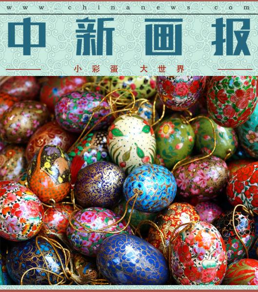 复活节是西方很多国家的重大节日,它的重要性甚至超过圣诞节。作为复活节最重要的角色,彩蛋担负起了人们对于这个节日的所有情感。艺术家们在彩蛋上绘出大千世界、孩子们追着彩蛋不亦乐乎、政治家和巨星们利用彩蛋扩大自己的影响力、各大城市以彩蛋为主题吸引游客……小小的彩蛋浓缩了无比丰富的文化精粹,令人爱不释手,心向往之。图为2017年4月4日,奥地利维也纳的一个市场上展出的绘有精美图案的彩蛋。