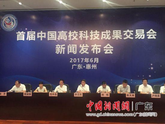 首届中国高校科技成果交易会将在广东惠州举行