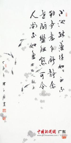 陈永锵作品。