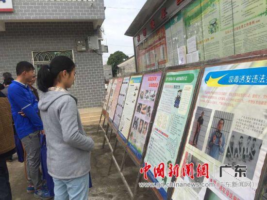 图为惠州市横沥镇墨园村的青少年在观看禁毒宣传。
