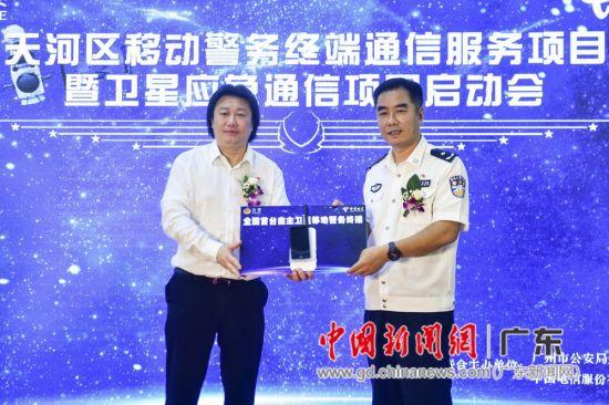 中国电信广州分公司副总经理张晖(左)与广州市天河区副区长、广州市公安局天河分局党委书记、局长刘武彬(右)出席启动仪式。