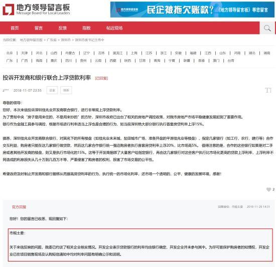 11月28日,深圳市规土委回应佳兆业在深圳项目首套房贷利率过高。图片来源:人民网地方领导留言板
