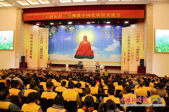 图为《六祖坛经》与佛教中国化讲经交流会现场。