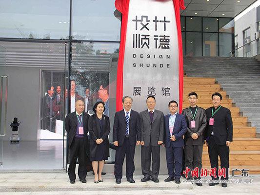 广东工业设计城乐创中心设计顺德展览馆揭牌,并向与会嘉宾作试运行体验。