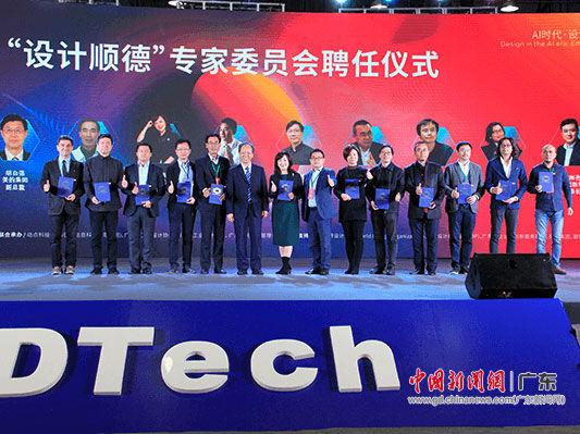 设计顺德专家委员会成立,顺德区委书记郭文海、副区长蔡伟为专家发聘书。