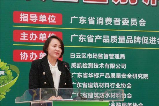 广东省消费者委员会秘书长杨淑娜讲话 刁子如/摄