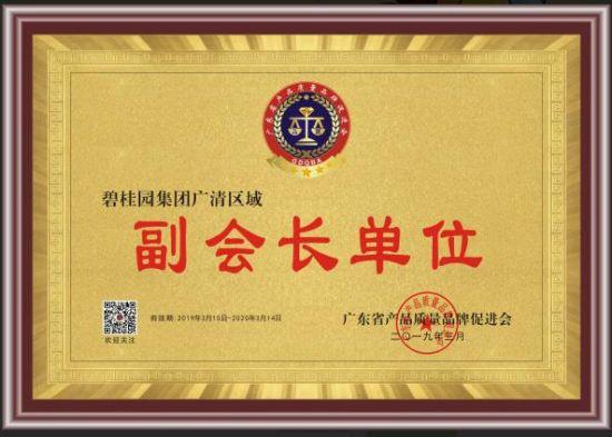"""广清区域获评""""广东省产品质量品牌促进会副会长单位"""" 刁子如/摄"""