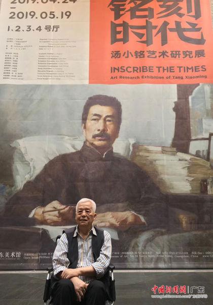 汤小铭老先生出席画展开幕式