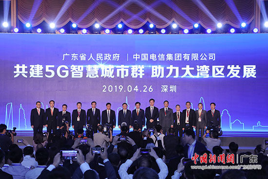 中国电信在深圳召开5G创新合作大会 主办方供图