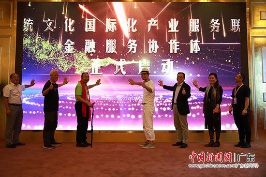 传统文化国际化产业服务联盟启动仪式