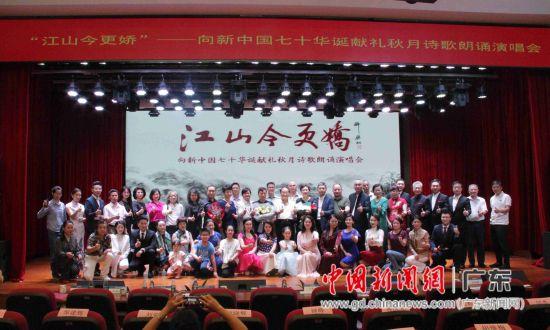 《江山今更娇》秋月诗歌大型朗诵演唱会。 主办方供图