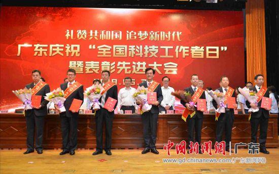 """""""全国科技工作者日""""暨表彰先进大会在广州召开。 刘雷摄"""