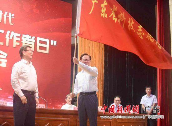 活动现场为广东省科技志愿服务队授旗。 刘雷摄