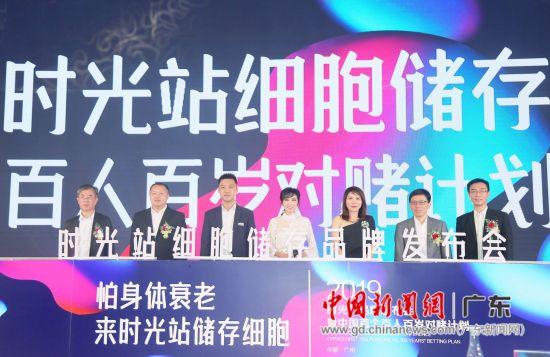 """时光站细胞储存发布暨中国首个""""百人百岁对赌计划""""启动仪式。zhu'ban'fa"""