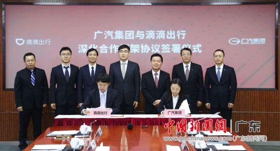 6月26日,广汽集团与滴滴出行签署深化合作框架协议。艳梅摄