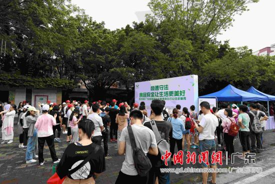 广东省食品安全宣传周白云山徒步宣传活动启动 主办方供图