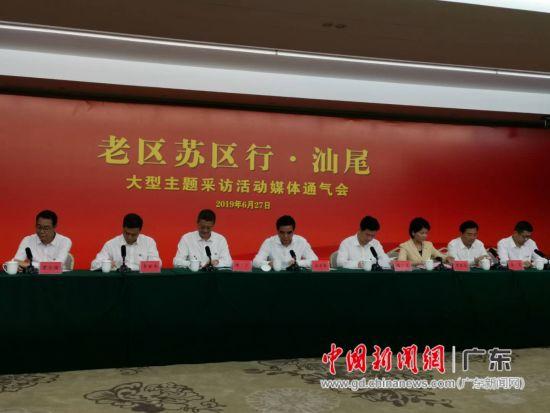"""6月27日,""""老区苏区行・汕尾""""采访活动媒体通气会现场。 黄丽君 摄"""