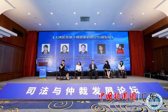 司法与仲裁发展论坛广州举行,主办方供图