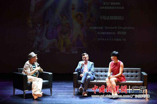 图为音乐剧《马达加斯加》演出方代表出席新闻发布。