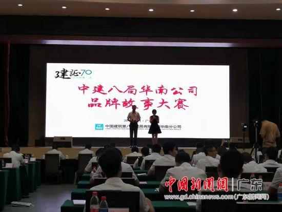 中建八局华南公司第二届企业文化论坛暨品牌故事大赛在广州举行。作者:郭军