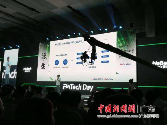 微众银行首届FinTech Day(金融科技开放日)主会场。作者:主办方供图
