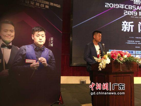 图为世界冠军梁文博在新闻发布会现场发言