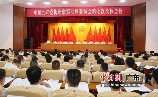 中共梅州市委七届七次全会在梅城召开 温竹兰 摄