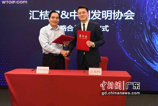 图为汇桔网与中国发明协会签约。
