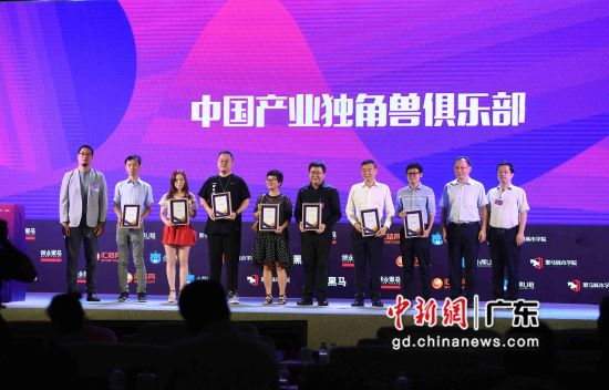 产业独角兽城市发展平台―中国产业独角兽俱乐部在广州成立。