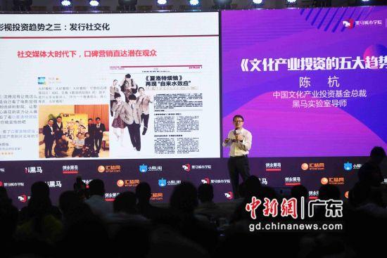 峰会上嘉宾在做《文化产业投资的五大趋势》主题演讲。