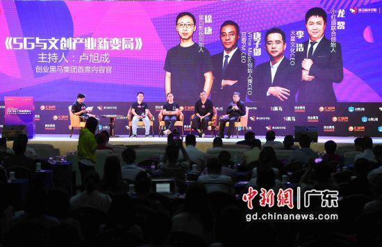 峰会上嘉宾对话《5G与文创产业新变局》。