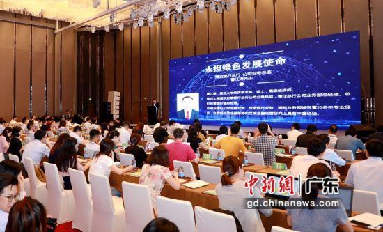 8月9日,浦发银行2019年绿色金融高峰论坛在广州举行。钟欣 摄