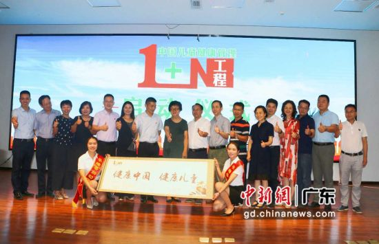 """""""中国儿童健康管理1+N工程""""平塘站启动。 主办方供图"""