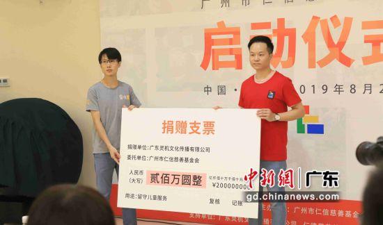 广东灵机文化为基金会捐赠200万元。 主办方供图