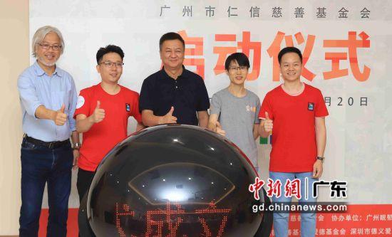 广州市仁信慈善基金会成立仪式。 主办方供图